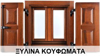 koufomata-1