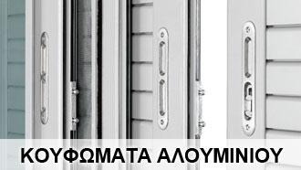 koufomata-2