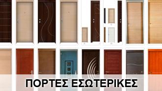 portes-1