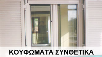 koufomata-3