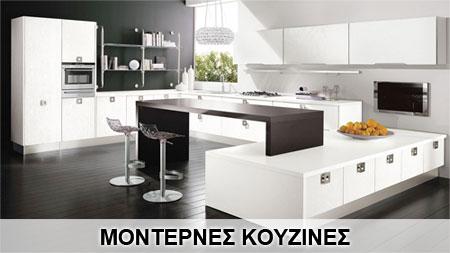 kouzina-1