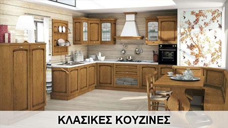 kouzina-2